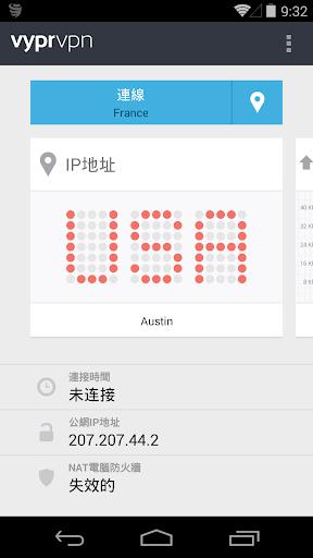 免費下載通訊APP|VyprVPN Beta app開箱文|APP開箱王