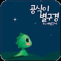 Gongsigi Star cacao icon