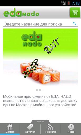 ЕДА-НАДО