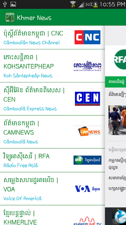 Khmer News - screenshot