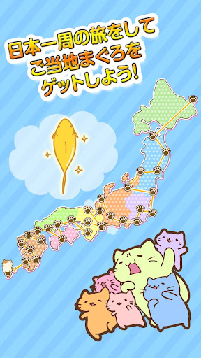無料动作Appのみっちりねこ だっしゅ!DX ~日本一周の旅~|記事Game