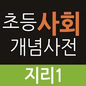 초등사회 개념사전_지리1