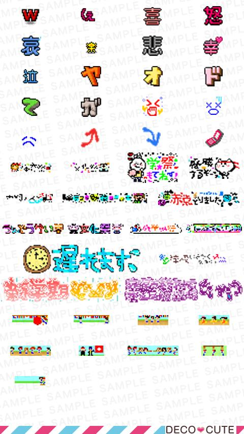 Emoticons for School - screenshot
