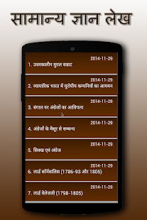 Free Download History and Gk In Hindi 2015 APK