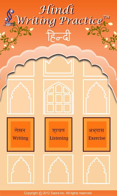 Hindi Writing Practice Demo- screenshot