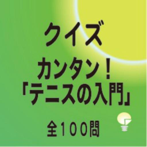 运动のカンタン!テニスの入門 クイズ100問 LOGO-記事Game