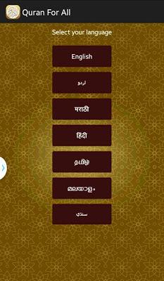 Quran For All - screenshot