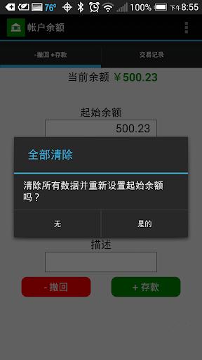 玩財經App|帳戶餘額免費|APP試玩