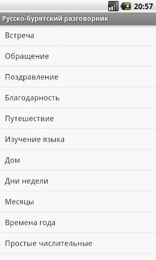 Русско-бурятский разговорник