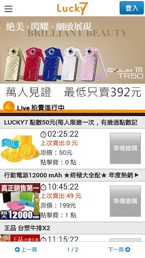 lucky7搶購網