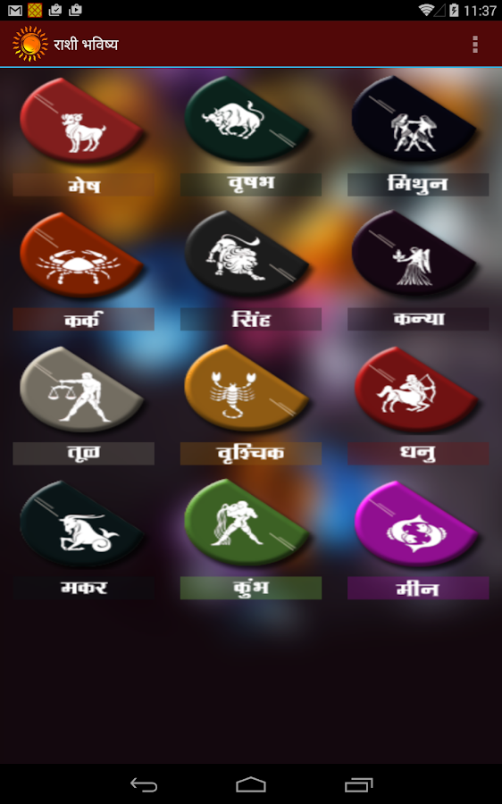 rashi match making in marathi Mesh rashi, aries sign, aries horoscopes, lucky number for aries, aries numerology, aries, mesh, janampatri matchmaking report available in 7 languages.