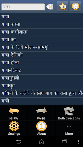 Hindi Punjabi dictionary