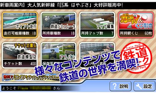 玩免費模擬APP|下載リアル鉄道アプリ~鉄道パーク【基本無料シミュレーション】 app不用錢|硬是要APP