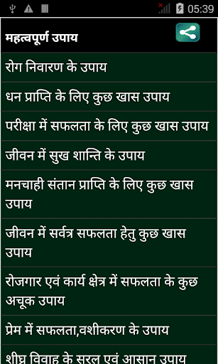 Mehtvapurna Upay - best remedy