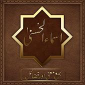 Asma Ul Husna Aur Inkay Fazail