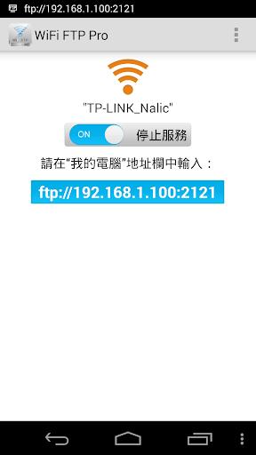 WiFi FTP Pro 軟體數據線