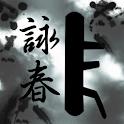 Siu Lim Tao 4/6 logo