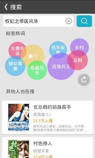【免費書籍App】【热门小说】重生舐血魔妃-APP點子