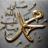 Al-Muwatta logo