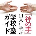 「神の手」11人に学ぶ学校・塾ガイド  電子書籍アプリ版