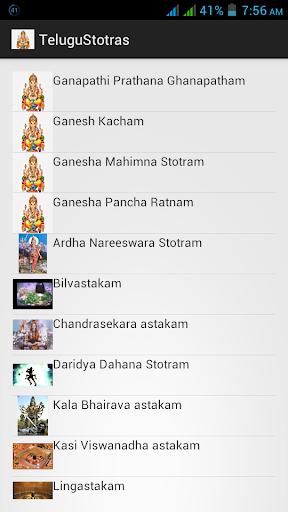 Telugu Stotras