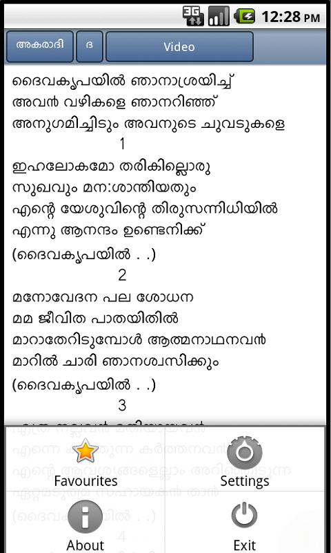 Jeeva Jalam Song Book- screenshot