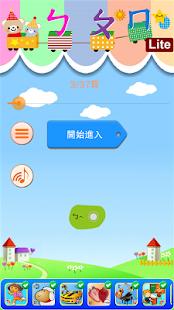 【免費教育App】ㄅㄆㄇ注音圖卡/拼圖-APP點子