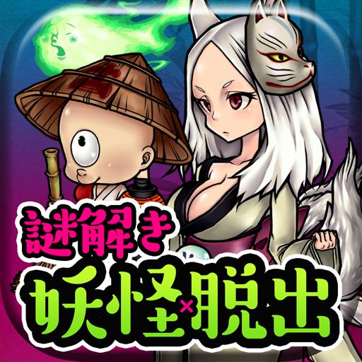謎解き脱出ゲーム 妖怪!アヤカシ町からの脱出 game (apk) free download for Android/PC/Windows