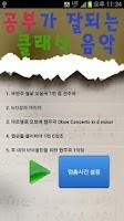 Screenshot of [스터디 집중효과] 공부가 잘되는 클래식 음악 10가지