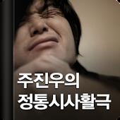 주기자 (주진우의 정통시사활극) - 유영철 사건편