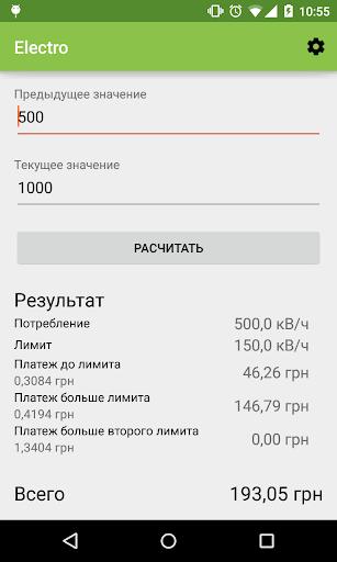 Расчет платы за электричество
