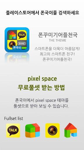 pixel space dodol theme