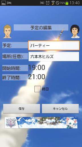 宇宙兄弟#0 スケジュール帳 [時間割 手帳 ToDo]|玩工具App免費|玩APPs