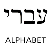 Hebrew alphabet study