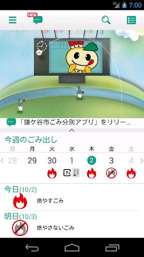 鎌ケ谷市ごみ分別アプリ