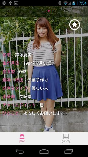 【免費娛樂App】夏美 ver. for MKB-APP點子