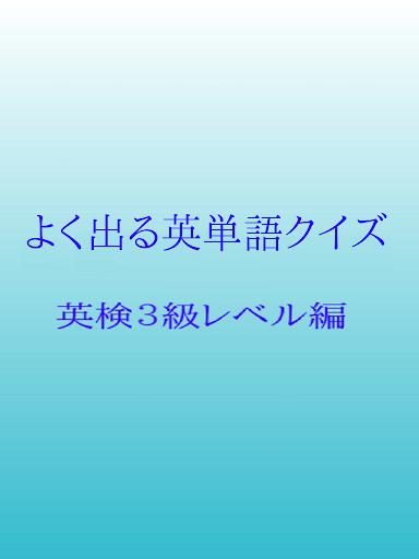 英検3級レベル編 よく出る英単語