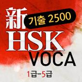 동양북스 신 HSK 기출 2500 VOCA