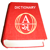 Gujarati Dictionary Free