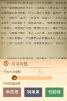 Screenshot of 肉蒲团