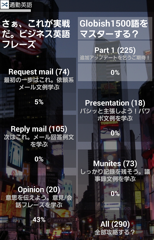 通勤英語 - screenshot
