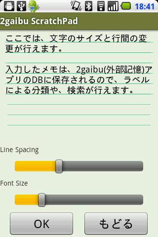 2gaibu ScratchPad 1.4.2 Windows u7528 8