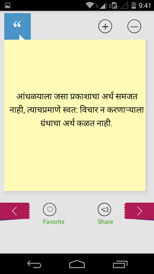 Marath Quotes - Suvichar - Android Apps on Google Play