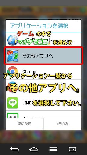 その他アプリへ