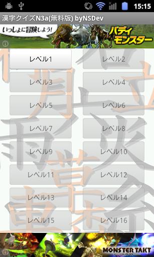 漢字クイズN3a 無料版 byNSDev