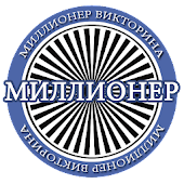 Миллионер 2014