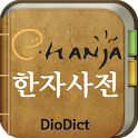 디오딕 3 한자 사전 icon