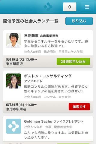 無料商业Appのソーシャルランチ|記事Game