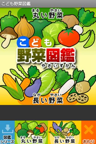 Vegetable book(for infants) 1.9.1 Windows u7528 1