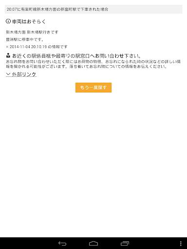 玩交通運輸App|Looking for Lost for TM免費|APP試玩